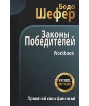 zakony_pobeditelej_workb_43190-295x350